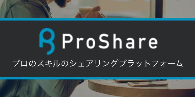 proshare