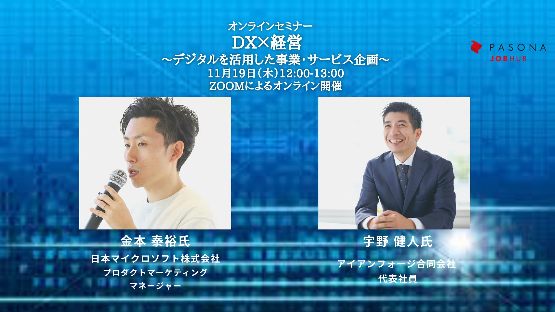 DXを活用した事業開発やサービス企画が得意とする顧問によるオンラインセミナー/></p><p>◆<a href=