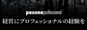 Pasona Professional